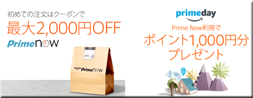Amazon セール 速報 Prime Day Prime Nowキャンペーン Kindle Fire タブレット