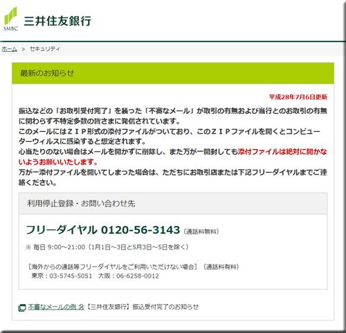 三井住友銀行 振込受付完了のお知らせ 詐欺不振メール