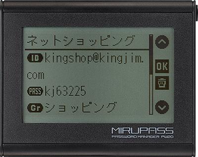 MIRUPASS キングジム パスワードマネージャー ミルパス PW20