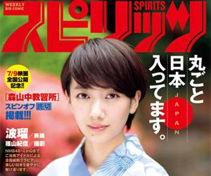 週刊ビッグコミック スピリッツ 2016年32号 日本国憲法 全文掲載