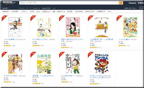 Amazon セール 速報 Kindle本 イースト・プレス コミックエッセイ キャンペーン