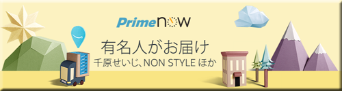 Amazon セール 速報 Prime Day 2016 Prime Now キャンペーン