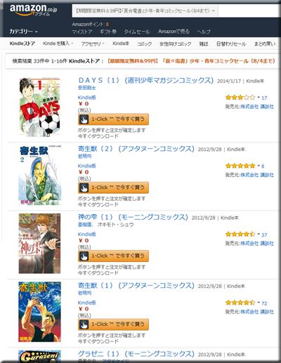 Amazon セール 速報 Kindle本 少年 青年 コミック無料 99円 キャンペーン