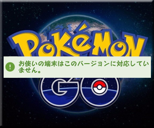 Pokemon GO ポケモン GO 未対応 スマホ 端末 iPhone AR機能