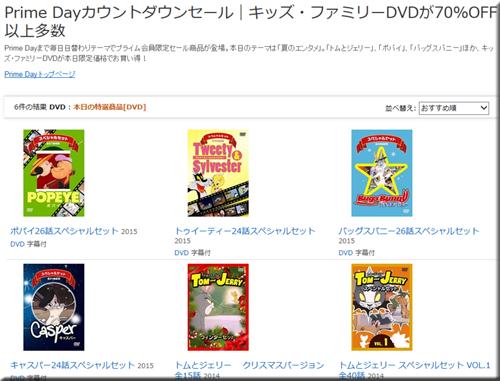 Amazon セール 速報 Prime Day カウントダウン セール DVD キャンペーン