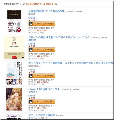 Amazon セール 速報 Kindle本 月替わりセール 7月分