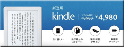 Amazon セール プライム会員 Kindle Paperwhite キャンペーン 2