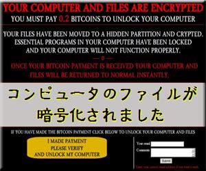 ランサムウェア Ranscam ファイル削除 身代金 脅迫
