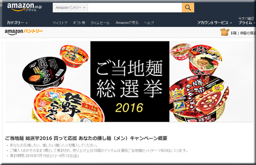 Amazon パントリー ご当地麺 総選挙 2016 キャンペーン