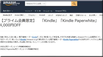 Amazon セール プライム会員 Kindle Paperwhite キャンペーン