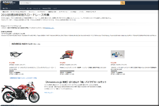 Amazon セール 鈴鹿8時間耐久レース 鈴鹿8耐 特集 タイムセール キャンペーン