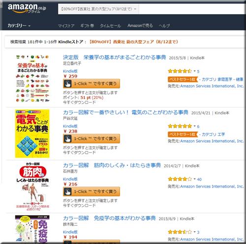 Amazon セール 速報 Kindle本 西東社 夏の大型フェア 80%オフ