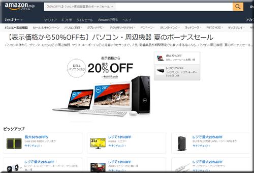 Amazon セールパソコン 周辺機器 夏のボーナス キャンペーン