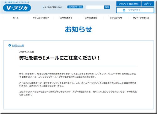 Vプリカ Visa プリペイドカード フィッシングメール フィッシングサイト 偽メール 偽サイト