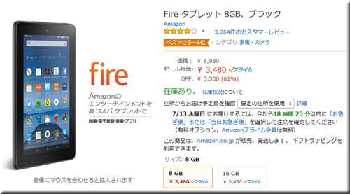 Amazon セール 速報 Prime Day Prime Now キャンペーン Kindle Fire タブレット