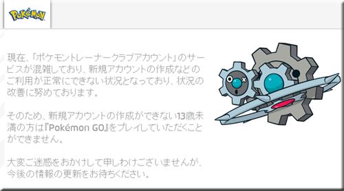 Pokemon GO ポケモントレーナークラブアカウント 登録 不具合
