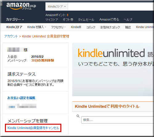 Kindle Unlimited 30日間 無料体験 自動更新 解除 解約 amazon
