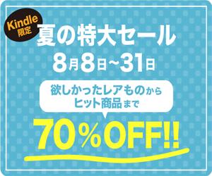 Amazon セール 速報 Kindle本 ソーテック社 IT実用書 キャンペーン