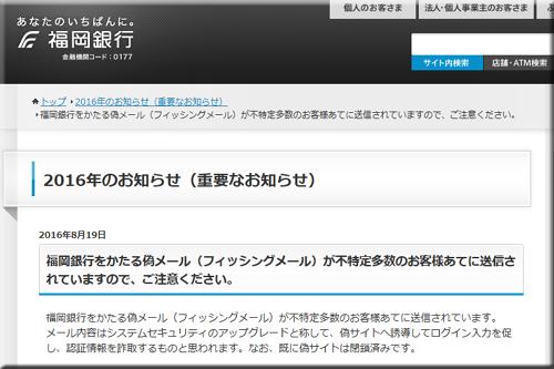 福岡銀行 フィッシングメール フィッシングサイト 偽メール 偽サイト
