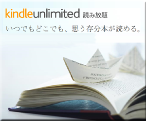 Amazon Kindle Unlimited キンドル アンリミテッド電子書籍 読み放題 サービス