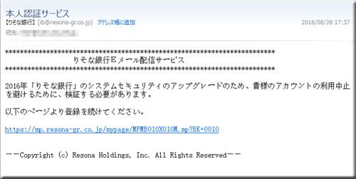 りそな銀行 フィッシングメール フィッシングサイト 偽メール 偽サイト