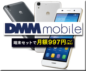 DMM mobil 格安SIM MVNO 値下げ 格安スマホ HUAWEI Y6