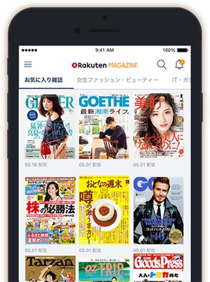 Rakuten MAGAZINE 楽天マガジン 電子書籍 電子雑誌 読み放題 サービス