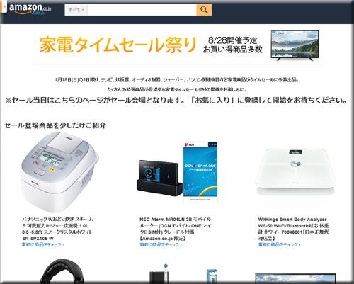 Amazon セール 速報 家電 タイムセール 祭り キャンペーン