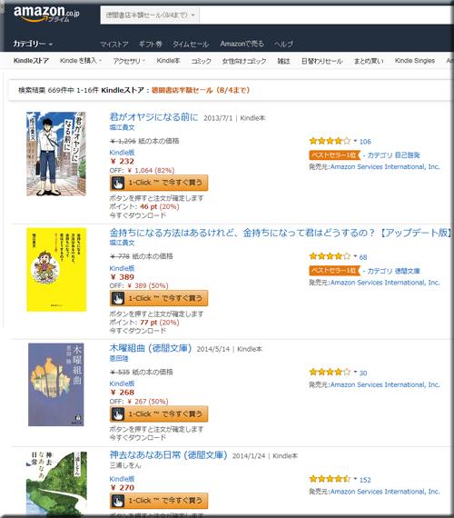 Amazon セール 速報 Kindle本 徳間書店 半額 キャンペーン