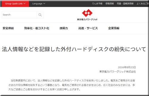 東京電力 パワーグリッド HDD 紛失 個人情報流出 情報漏洩 東電