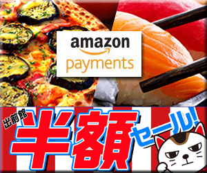 Amazon セール 出前館 ピザが、寿司が、10日間も半額 キャンペーン