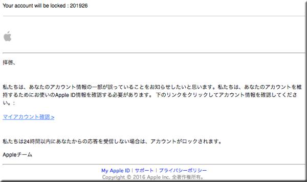 Apple アップルストア フィッシングメール フィッシングサイト 偽サイト 偽メール