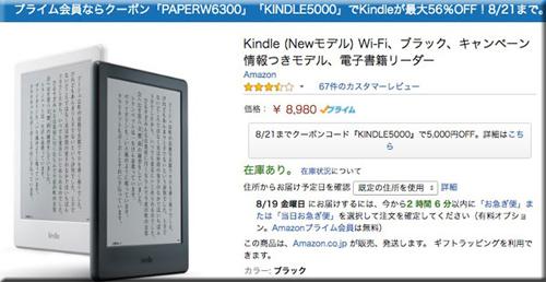 Amazon セール プライム会員 Kindle Paperwhite クーポン キャンペーン