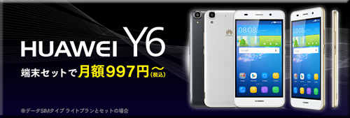 DMM mobil 格安SIM MVNO 値下げ 格安スマホ HUAWEI Y6