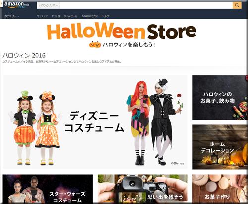 Amazon ハロウィン ストア パーティー コスプレ グッズ セール キャンペーン