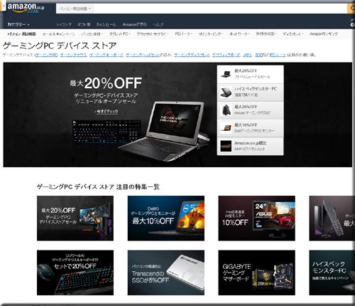 Amazon セール ゲーミング パソコン 周辺機器 デバイス キャンペーン