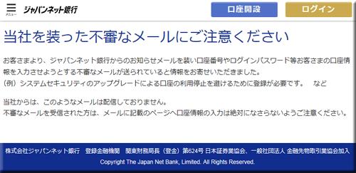 ジャパンネット銀行 JNB フィッシングメール フィッシングサイト 偽メール 偽サイト