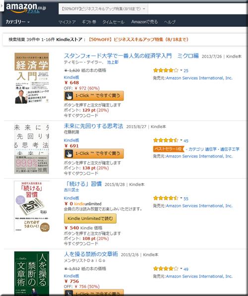 Amazon セール 速報 Kindle本 ビジネス スキルアップ 特集 半額 キャンペーン