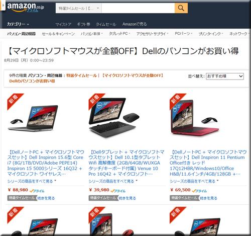 Amazon セール 速報 Dell PC パソコン マイクロソフト マウス 無料