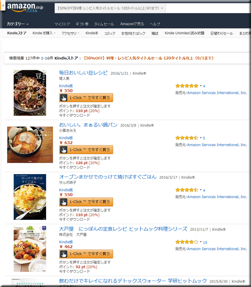 Amazon セール 速報 Kindle本 料理 レシピ キャンペーン