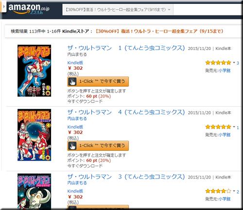 Amazon セール 速報 Kindle本 ウルトラマン ヒーロー 特撮 キャンペーン