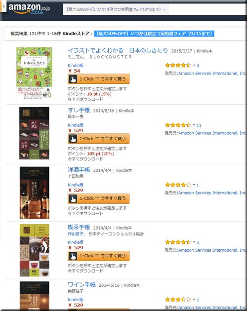 Amazon セール 速報 Kindle本 実用書 キャンペーン