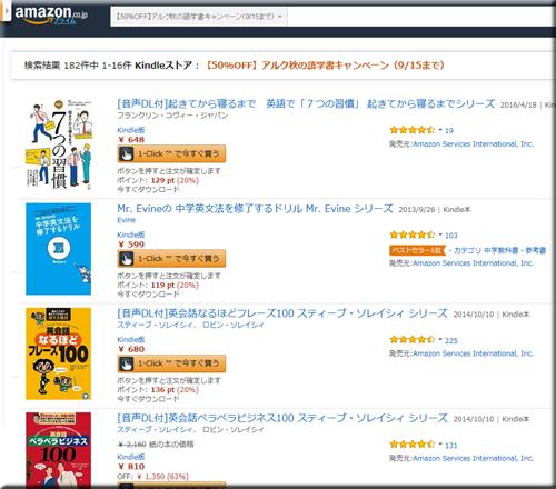 Amazon セール 速報 Kindle本 語学書 キャンペーン