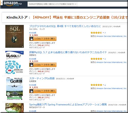 Amazon セール 速報 Kindle本 IT プログラミング キャンペーン