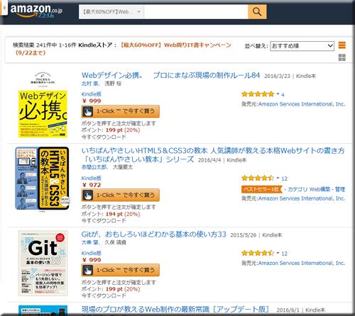 Amazon セール 速報 Kindle本 Web周りIT書 キャンペーン