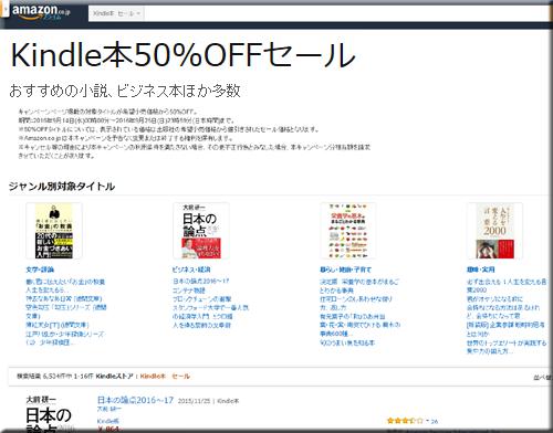 Amazon セール 速報 Kindleストア 50%OFF ポイント還元 キャンペーン