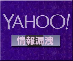 Yahoo ヤフー 不正アクセス 情報流出 情報漏洩 サイバー攻撃 ハッキング