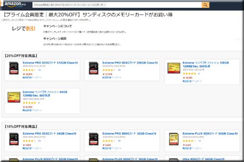 Amazon セール 速報 サンディスク SD microSD コンパクトフラッシュ キャンペーン