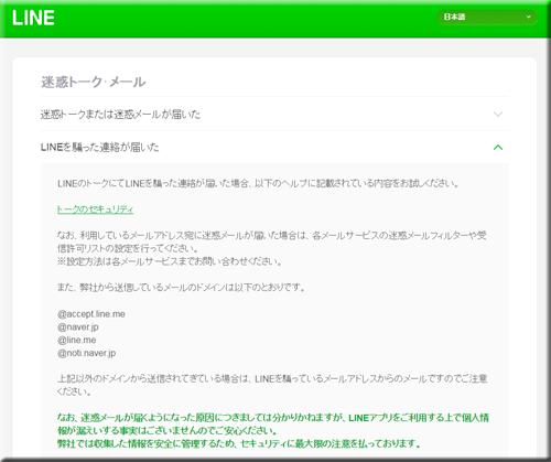 LINE フィッシングメール フィッシングサイト 偽メール 偽サイト