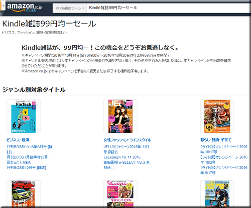 Amazon セール 速報 Kindle本 雑誌 99円 均一 キャンペーン